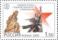 Почтовая марка - Башня Татлина - Рабочий и Колхозница