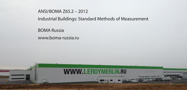 Обмеры склада Leroy Merlin по стандарту ANSI/BOMA Z65.2-2012