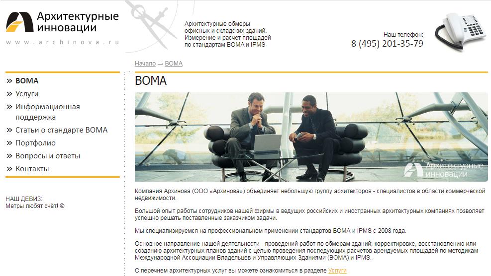 www.archinova.ru